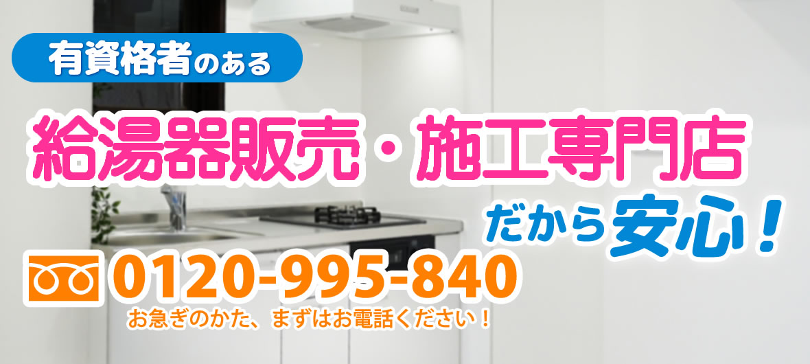 新潟市西区 ガス給湯器交換