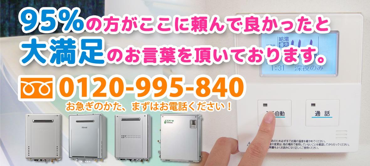 新潟市東区 給湯器交換