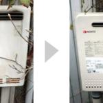 給湯器修理交換 新潟県新潟市